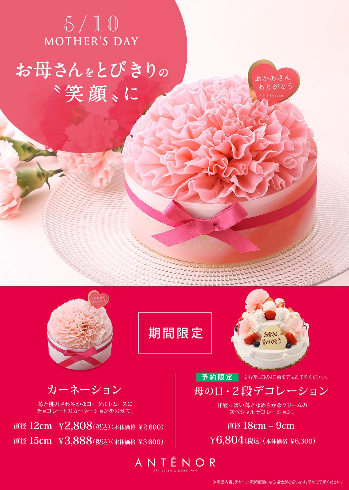 母の日限定ケーキ|ANTENOR アンテノール オフィシャルサイト