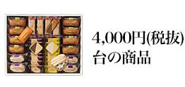 4000円(税抜)台の商品