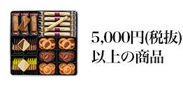 5000円(税抜)以上の商品