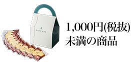 1000円(税抜)未満の商品